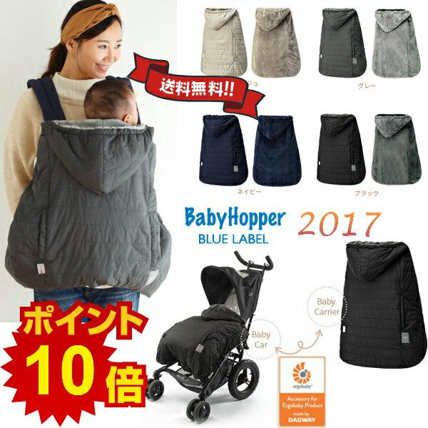 2017ベビーホッパー ウインター・マルチプルカバー BabyHopper DADWAY エルゴベビーにぴったり 防寒カバー ベビーカーにも取り付け可能(※一部不可)