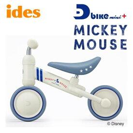 ディーバイク ミニ プラス ミッキー アイデス D-bike mini + mickey Disney ides 正規品 【北海道・沖縄及び離島発送不可】