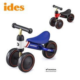 ディーバイク ミニ プラス ホンダ アイデス V・トリコロール G・レッド D-bike mini + HONDA ides 正規品 【北海道・沖縄及び離島発送不可】