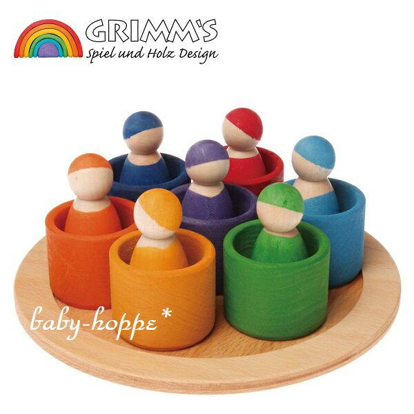 グリムス社 カラフルフレンズ GRIMM'S社 木製人形 カップ人形 色彩のもたらす喜び 安全塗料 ドイツ製 10580