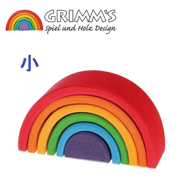 グリムス社 アーチレインボー・小 GRIMM'S社 アーチ型積み木 色彩のもたらす喜び 安全塗料 ドイツ製 10700