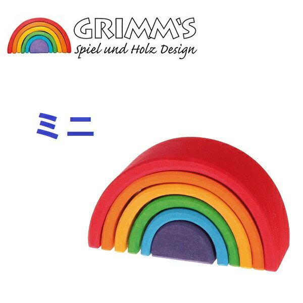 グリムス社 アーチレインボー・ミニ GRIMM'S社 アーチ型積み木 色彩のもたらす喜び 安全塗料 ドイツ製 10760