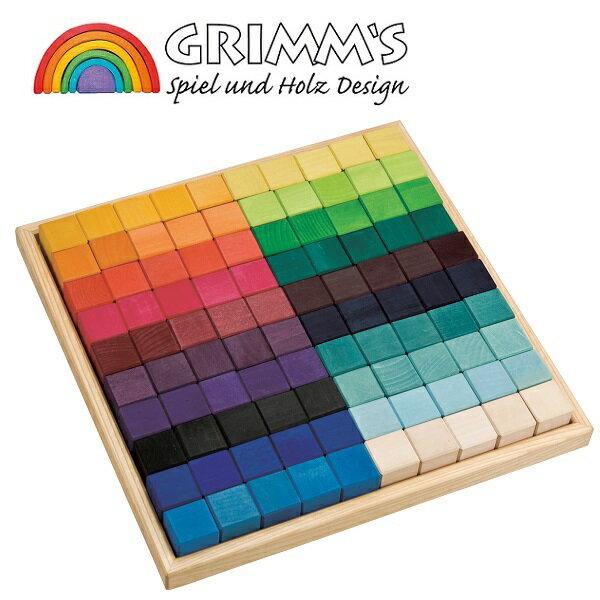 グリムス社 にじのキューブ・大・100pcs GRIMM'S社 カラー積み木 色彩のもたらす喜び いろ遊び 安全塗料 ドイツ製 42260