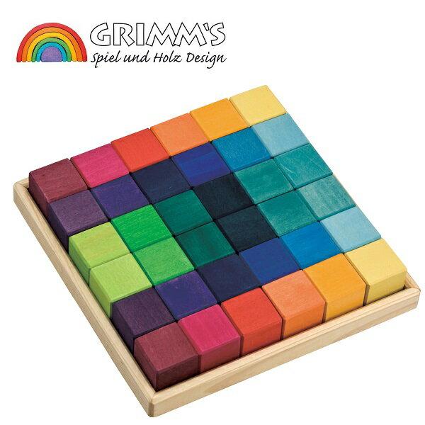 グリムス社 にじのキューブ・小・36pcs GRIMM'S社 レインボーつみき 色彩のもたらす喜び 安全塗料 ドイツ製 43110