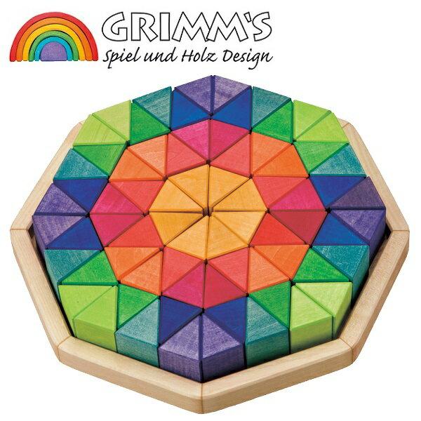 グリムス社 にじのオクタゴン・大・72pcs GRIMM'S社 レインボー三角形つみき 色彩のもたらす喜び 安全塗料 ドイツ製 43280