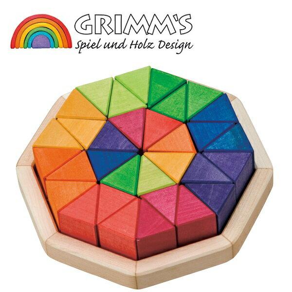 グリムス社 にじのオクタゴン・小・32pcs GRIMM'S社 レインボー三角形つみき 色彩のもたらす喜び 安全塗料 ドイツ製 43460