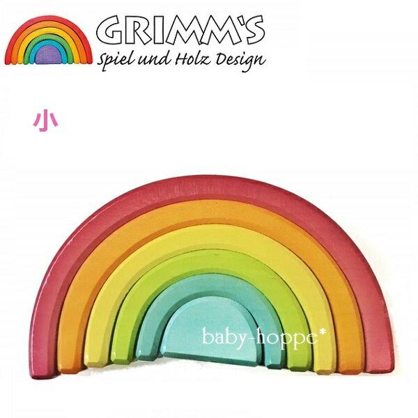 グリムス社 パステルアーチ・小 GRIMM'S社 アーチ型積み木 色彩のもたらす喜び 安全塗料 ドイツ製 10701