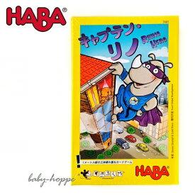 HABA キャプテン・リノ 4才 5才 ハバ社 テーブルゲーム RHINO HERO 4092【※北海道・沖縄及び離島は発送不可】