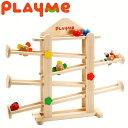 プレイミー PlayMeToys スロープ フラワーガーデン 木のおもちゃ 転がるおもちゃ 出産祝い 【※北海道・沖縄及び離島…