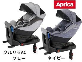 【アップリカ】 クルリラ AC チャイルドシート グレー ネイビー NV 新生児から4歳頃まで 回転式イス型チャイルドシート シートベルト/ISOFIX対応