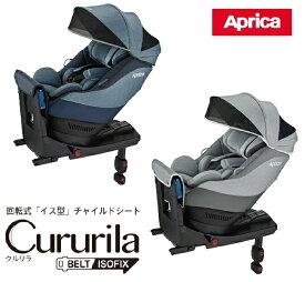 アップリカ クルリラ AD チャイルドシート グレー ネイビー NV 新生児から4歳頃まで 回転式イス型チャイルドシート シートベルト/ISOFIX対応