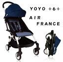 ポイント10倍 送料無料 おまけ付 YOYO + 6+ Air France エールフランス ヨーヨー シックスプラス babyzen ベビーゼ…