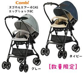 コンビ スゴカル 4cas エアー エッグショック HK オート4CAS ベビーカー A型 新生児対応