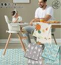 【送料無料】 食べこぼし マット 床 赤ちゃん 子供 食事マット ランチョンマット ベビー 防水 シート 撥水 ベビーマッ…