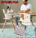 食べこぼし マット 床 赤ちゃん 子供 食事マット ランチョンマット ベビー 防水 シート 撥水 ベビーマット 床マット …