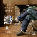 【チャリティー】ダウンレッグウォーマー【メンズ・レディース兼用】【日本製】小児がん患者支援チャリティーポストカード付【国内送料…