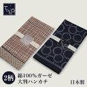 【ネコポス3点まで】小紋柄のガーゼハンカチ 綿100%の上品なハンカチはフォーマルに おしゃれな男性用のプレゼントに人気 お父さんの…
