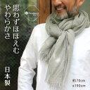 カシミヤストール 70cm×190cm 大判サイズ 上質カシミヤ100% シックなグレー(墨染め)薄手 日本製 メンズ・レディース おしゃれな男…