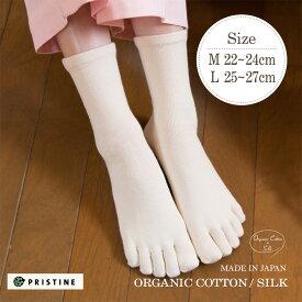 【2点までネコポス可能】五本指ソックス オーガニックコットンとシルクで足がさらさらの5本指靴下 Mサイズ/Lサイズ【あす楽対応】