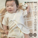 【ネコポス2点まで】新生児用 ガーゼの半袖短肌着(無地) 春夏生まれベビーの出産準備におすすめ 50/60 オーガニックコットン プリス…