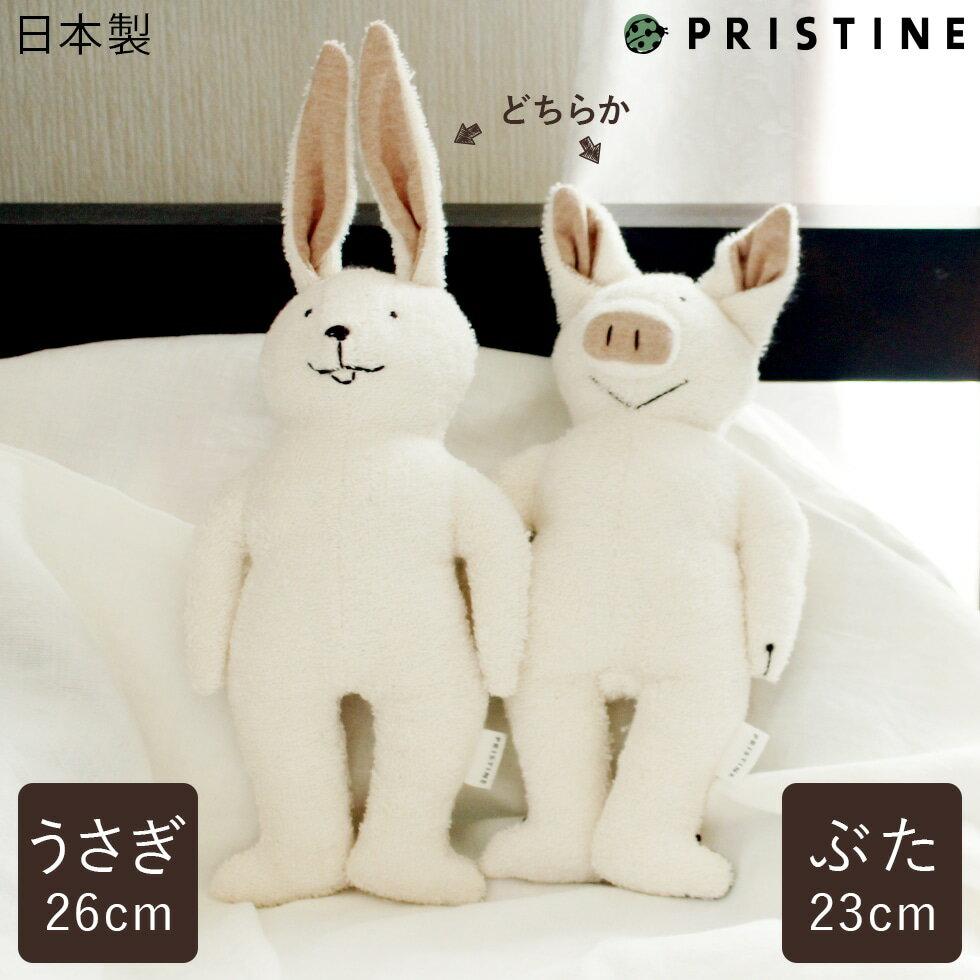 うさぎとぶたのぬいぐるみ 一緒に寝たいオーガニックコットンのチュラルで安心・安全な癒され布おもちゃ プリスティン 日本製【あす楽対応】