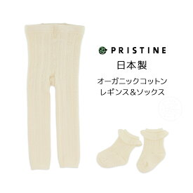 【ネコポス1点まで】ベビー レギンス(80〜90サイズ)&ソックス 2点セット 透かし編みがかわいい ベビー用レギンスとくつ下のセット 出産祝いにも♪ オーガニックコットン プリスティン 日本製【あす楽対応】
