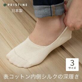【2点までネコポス可能】フットカバー 深ばきタイプ レディース/メンズ 表側オーガニックコットン内側シルクのカバーソックス 靴下 日本製 プリスティン【あす楽対応】