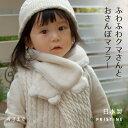 【ネコポス1点まで】くまのファーマフラー 白くて可愛い赤ちゃんの防寒グッズ オーガニックコットン100%で肌に優しいプリスティンのベ…