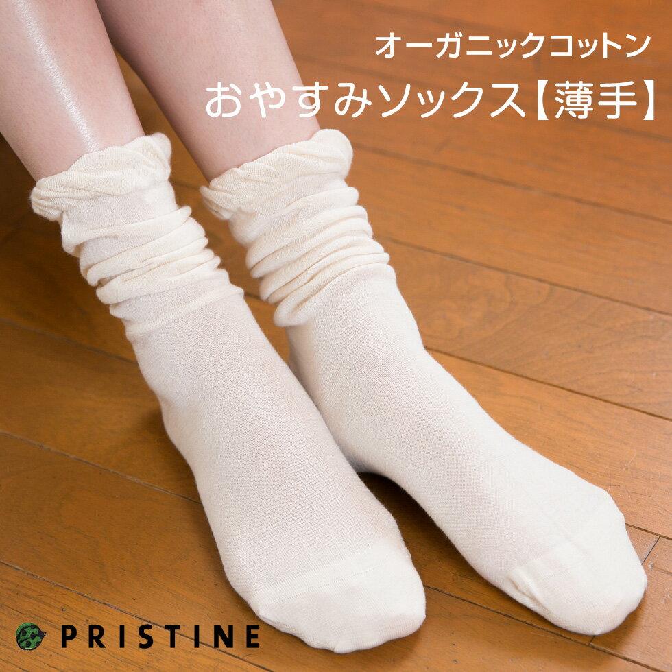 【ネコポス2点まで】足首を締め付けない 薄手のおやすみソックス(冷え対策に部屋用の靴下) オーガニックコットン プリスティン PRISTINE【あす楽対応】