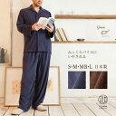 【秋冬用 厚地 パイル】お洒落になったグレイス エア パイル パジャマ メンズ テーラード 前開き 長袖【ズボン前開き付き】 【日本製】…
