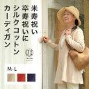 日本製 高級 シルク 綿 混 冷房対策 ロング カーディガン レディース 春 夏 はおりもの/祝い 米寿 卒寿 ちゃんちゃんこ 替わり 実用的/…