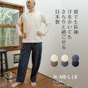 着心地さらっと 吸汗・速乾・爽快感♪日本の高度な紡績技術が生み出した奇跡の快適夏用素材シャレード メンズ 長袖 夏パジャマ【パンツ…