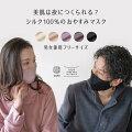 耳が痛くなりにくい「就寝用保湿マスク」、冬場の喉ケアにいいのは?メンズも使えるのを教えて!
