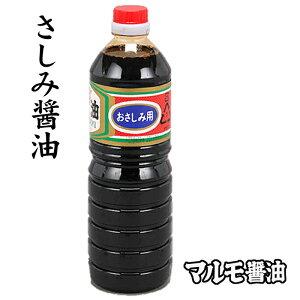 山口下関 マルモ醤油 (株)モリモト 【 さしみ醤油 1リットル】