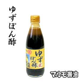 山口下関 マルモ醤油 (株)モリモト 【 ゆずぽん酢 匠(たくみ)360ミリリットル 】