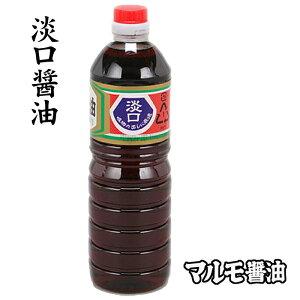 山口下関 マルモ醤油 (株)モリモト 【 淡口醤油 1リットル 】