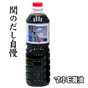 山口下関 マルモ醤油 (株)モリモト 【 関のだし自慢 1リットル】