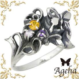 アゲハ Ageha FUNKOUTS バタフライ シルバー リング 11号 シトリン 指輪 アクセサリー 蝶 シルバー925 スターリングシルバー FAR-068CT-11