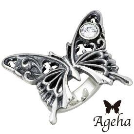 Ageha FUNKOUTS【アゲハ】バタフライ シルバー リング 指輪 レディース カラーストーン 蝶 FAR-093