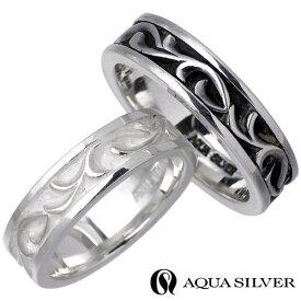AQUA SILVER【アクアシルバー】 アラベスク シルバー ペア リング 唐草 指輪 アクセサリー 7〜21号 シルバー925 スターリングシルバー ASR037-037F-P
