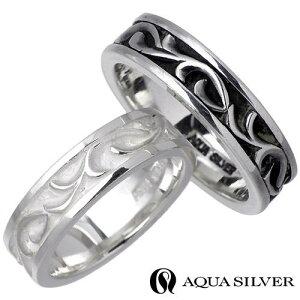 アクアシルバー AQUA SILVER アラベスク シルバー ペア リング 唐草 指輪 アクセサリー 7〜21号 シルバー925 スターリングシルバー ASR037-037F-P