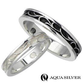AQUA SILVER【アクアシルバー】 アラベスク シルバー ペア リング 唐草 指輪 アクセサリー 7〜21号 シルバー925 スターリングシルバー ASR064-064F-P