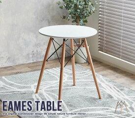 Eames イームズ テーブル TABLE 新生活 引越し 家具 丸 ※北海道・沖縄・離島は別途追加送料見積もりとなります メーカーより直送します 116001
