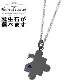 HEART OF CONCEPT【ハートオブコンセプト】シルバー ネックレス パズルピース 誕生石 メンズ ブラック HCP-377BK-birth