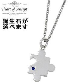 HEART OF CONCEPT【ハートオブコンセプト】シルバー ネックレス パズルピース 誕生石 メンズ HCP-377WH-birth
