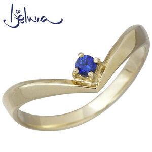 アイジェルナ Ijeluna K10 イエローゴールド 2.5mmサファイヤリング アクセサリー 指輪 アクセサリー 7〜13号 IJ-018RG-SP