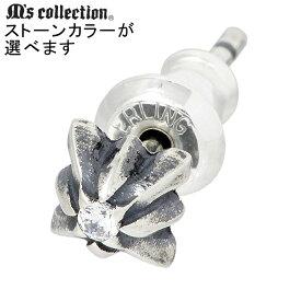 M's collection【エムズ コレクション】シルバー ピアス スタッズ ストーン 1個売り 片耳用 メンズ レディース キュービック XE-014