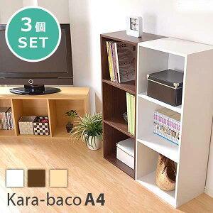 カラーボックス シリーズ kara bacoA4 3段A4サイズ 3個セット 新生活 引越し 家具 ※北海道送料別途 ※沖縄 離島別途送料見積もり メーカー直送品 H1457-3SET