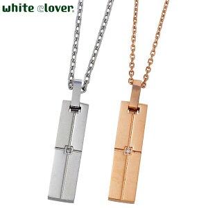 ホワイトクローバー white clover ステンレス ペア ネックレス アクセサリー ダイヤモンド クロスマット アレルギーフリー サージカルステンレス316L 刻印可能 4SUP056GO-SV-P