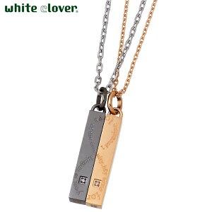 ホワイトクローバー white clover ステンレス ペア ネックレス アクセサリー ダイヤモンド インフィニティ ∞ アレルギーフリー サージカルステンレス316L 刻印可能 4SUP070BK-GO-P